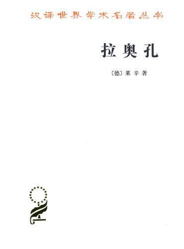 拉奥孔(汉译名著本15)