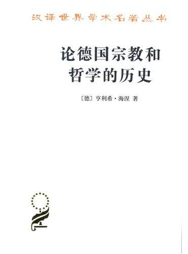 论德国宗教和哲学的历史(汉译名著本15)