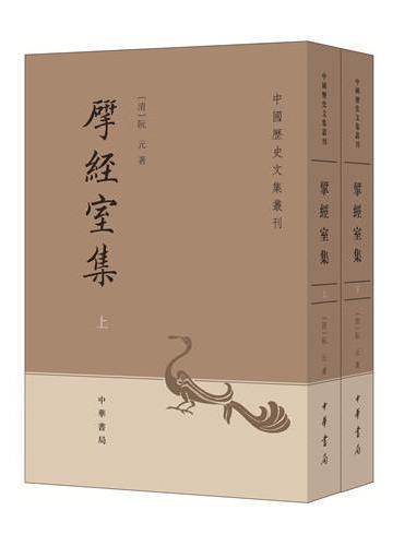 研经室集(全2册·中国历史文集丛刊)