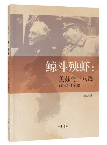 鲸斗殃虾:美苏与三八线(1941—1948)