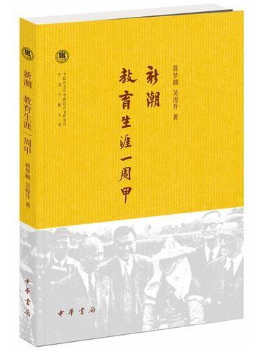 新潮·教育生涯——周甲(中国社会科学院近代史研究所民国文献丛刊)