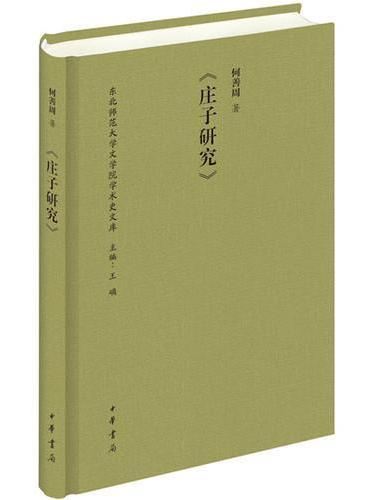 庄子研究(东北师范大学文学院学术史文库)