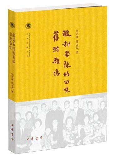 酸甜苦辣的回味·旧游杂忆(中国社会科学院近代史研究所民国文献丛刊)