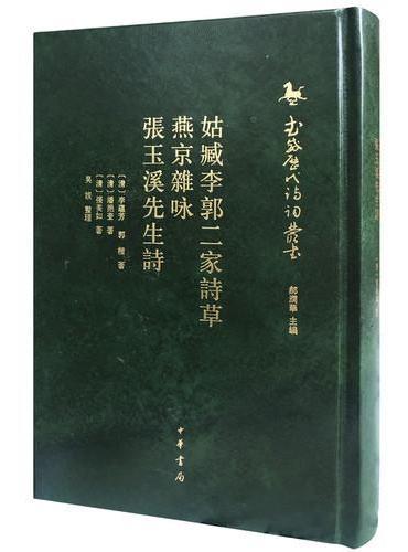 姑臧李郭二家诗草 燕京杂咏 张玉溪先生诗(武威历代诗词丛书·第一辑)