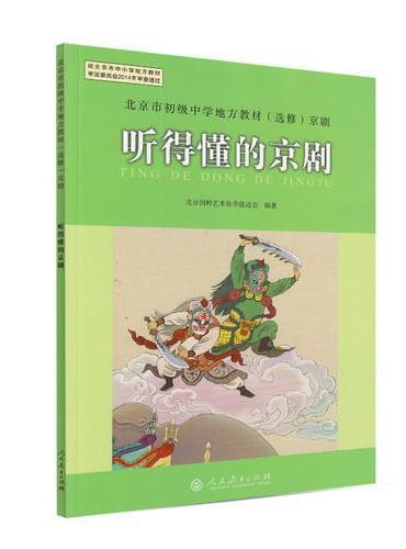 北京市初级中学地方教材(选修)京剧  听得懂的京剧