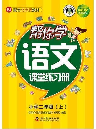 帮你学语文课堂练习册(二年级上)BJ北京版
