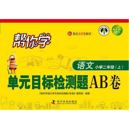 帮你学语文单元目标检测题AB卷(二年级上)BJ北京版