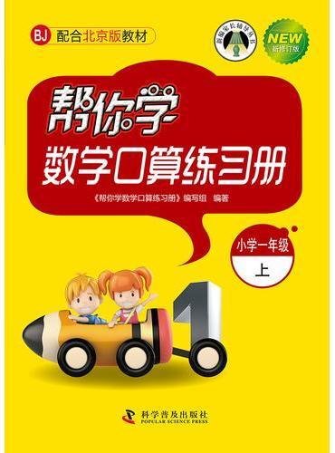 帮你学数学口算练习册(一年级上)BJ北京版