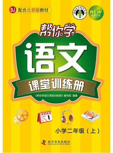 帮你学语文课堂训练册(二年级上)BJ北京版
