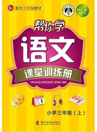 帮你学语文课堂训练册(三年级上)BJ北京版