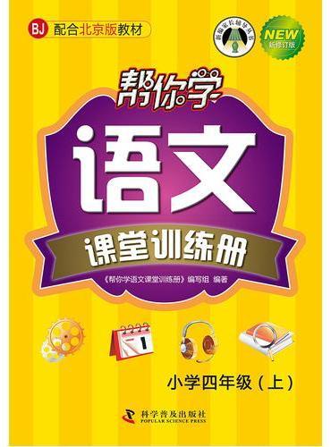 帮你学语文课堂训练册(四年级上)BJ北京版