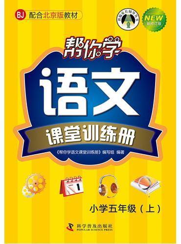 帮你学语文课堂训练册(五年级上)BJ北京版