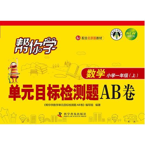 帮你学数学单元目标检测题AB卷(一年级上)BJ北京版