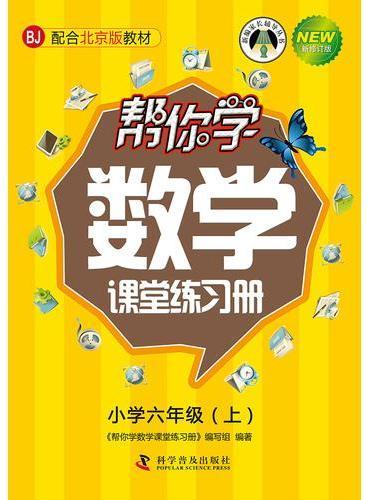 帮你学数学课堂练习册(六年级上)BJ北京版