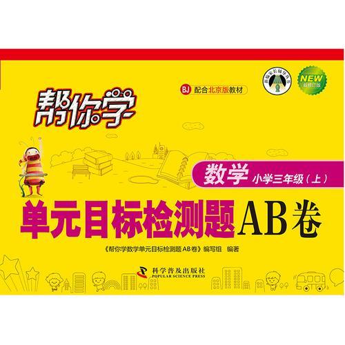 帮你学数学单元目标检测题AB卷(三年级上)BJ北京版