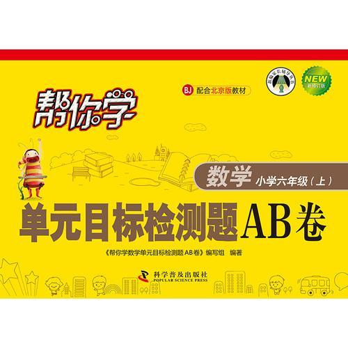 帮你学数学单元目标检测题AB卷(六年级上)BJ北京版