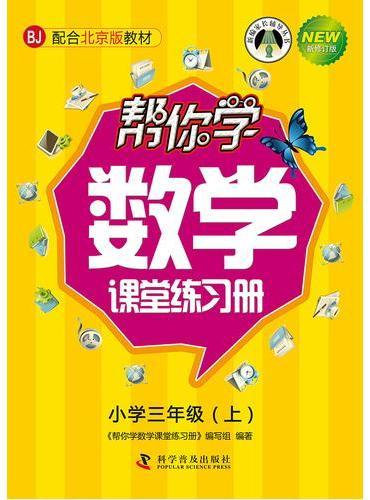 帮你学数学课堂练习册(三年级上)BJ北京版