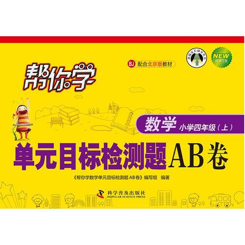 帮你学数学单元目标检测题AB卷(四年级上)BJ北京版
