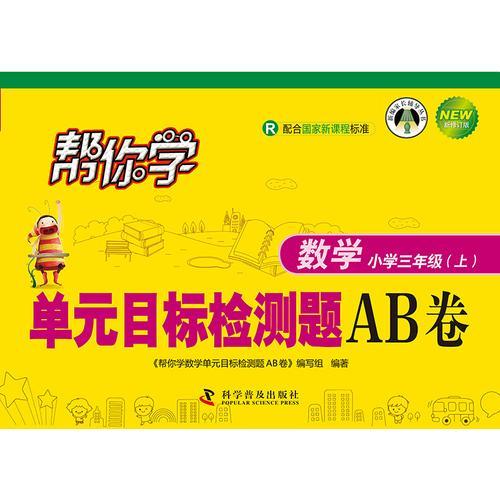 帮你学数学单元目标检测题AB卷(三年级上)R人教版配合国家新课程标准