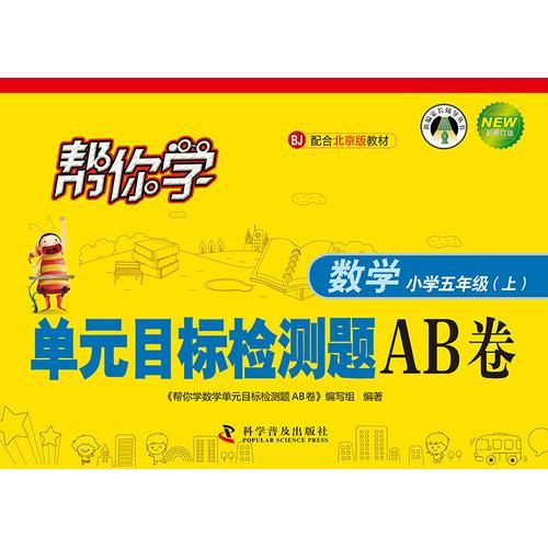 帮你学数学单元目标检测题AB卷(五年级上)BJ北京版