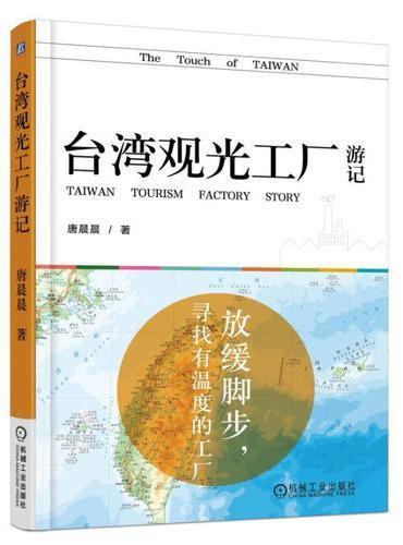 台湾观光工厂游记 放缓脚步,寻找有温度的工厂