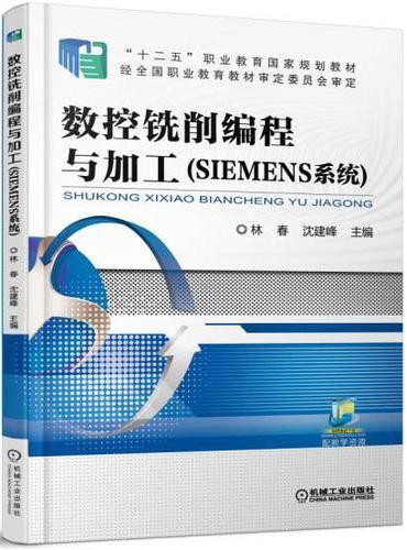 数控铣削编程与加工(SIEMENS系统)