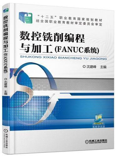 数控铣削编程与加工(FANUC系统)