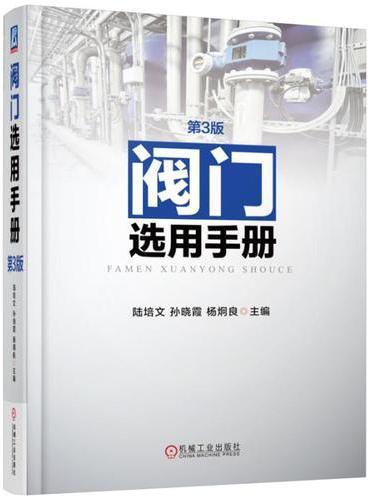 阀门选用手册 第3版
