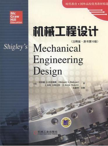 机械工程设计(注释版 原书第10版)