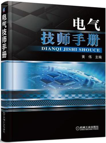 电气技师手册
