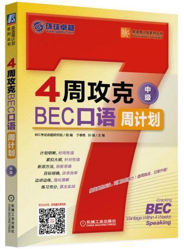 4周攻克BEC口语周计划(中级)