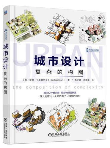 城市设计 复杂的构图