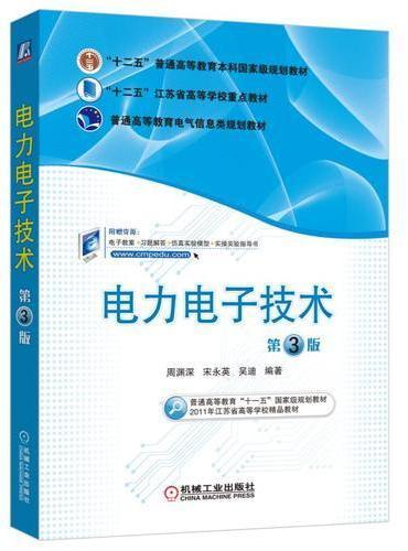电力电子技术 第3版