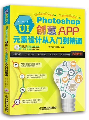 更赞的UI:Photoshop创意APP元素设计从入门到精通