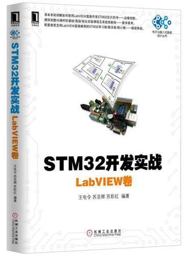 STM32开发实战:LabVIEW卷
