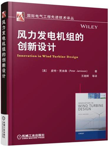 风力发电机组的创新设计