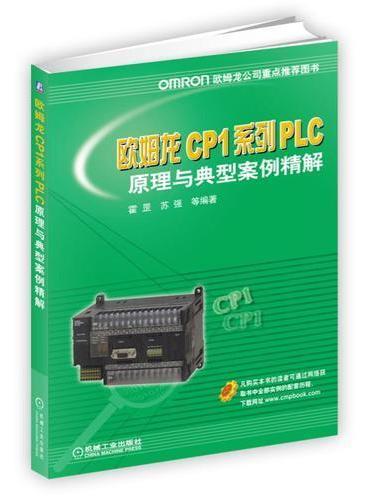 欧姆龙CP1系列PLC原理与典型案例精解