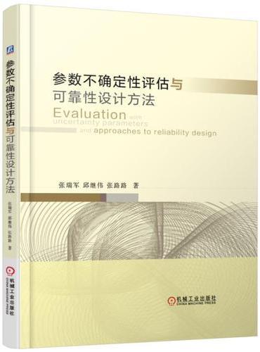 参数不确定性评估与可靠性设计方法