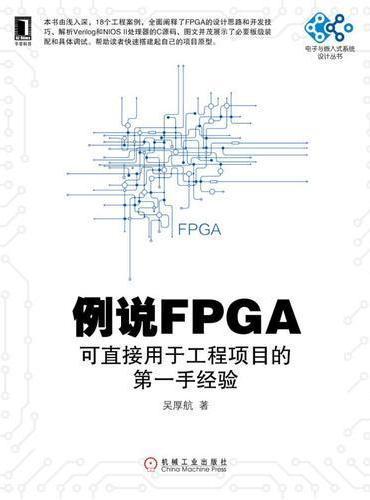 例说FPGA:可直接用于工程项目的第一手经验