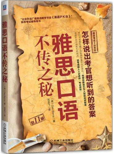 雅思口语不传之秘(剑11版)