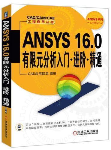 ANSYS 16.0有限元分析入门 进阶 精通