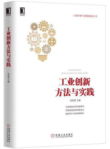工业创新方法与实践