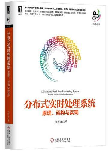 分布式实时处理系统:原理、架构与实现
