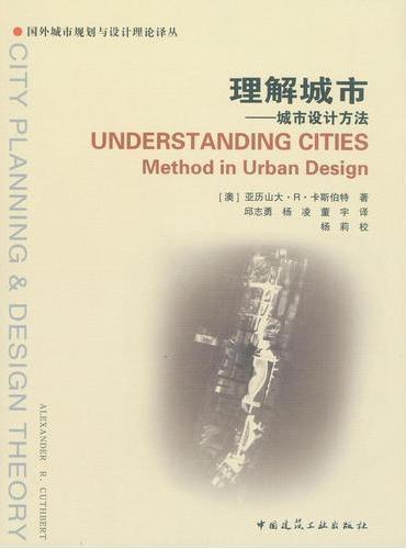 理解城市——城市设计方法