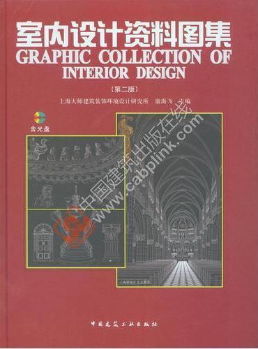 室内设计资料图集(第二版)(含光盘)