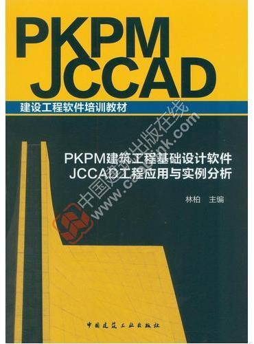 PKPM建筑工程基础设计软件JCCAD工程应用与实例分析