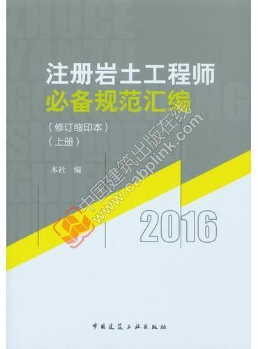 2016年注册岩土工程师必备规范汇编(修订缩印本)(上下册)