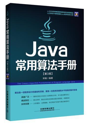 Java常用算法手册(第3版)(含盘)