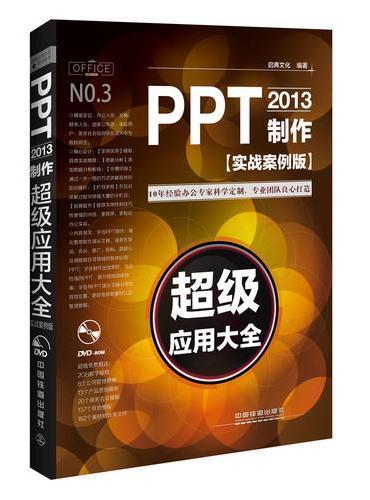 PPT2013制作超级应用大全(实战案例版)(附光盘)