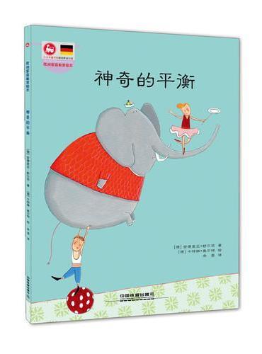 欧洲家庭教育绘本:神奇的平衡